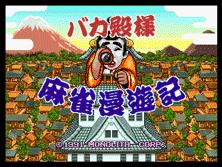 PCB Bakatono-sama Mahjong Man'yuki
