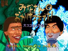 PCB Mahjong Minnasano Okagesamadesu