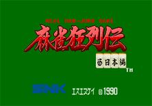 PCB Mahjong Kyoretsuden