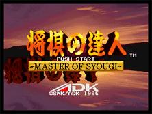 PCB Master of Syougi